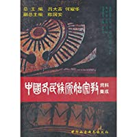 China's ethnic primitive religions data integration (Buyi. Dong. Gelao volume)(Chinese Edition)