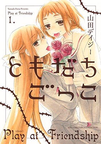 ともだちごっこ (1) (バーズコミックス スピカコレクション)