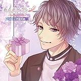 おとどけカレシ ―Sweet Lover― No.5 芦屋奈義