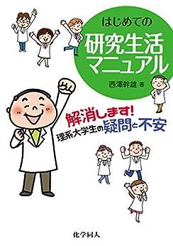 [西澤幹雄]のはじめての研究生活マニュアル: 解消します! 理系大学生の疑問と不安
