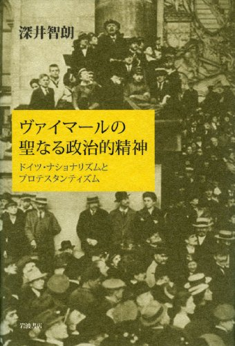 Protestantism and German nationalism - political holy spirit of Weimar (2012) ISBN: 4000222244 [Japanese Import]