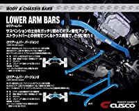 [CUSCO]NCP131 ヴィッツ_2WD_1.5L(H22/12~)用(フロント)クスコロワアームバー[Ver.2][949 477 A]