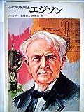 ふくつの発明王エジソン (昭和45年) (文研児童読書館)
