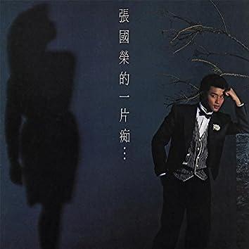Zhang Guo Rong De Yi Pian Chi