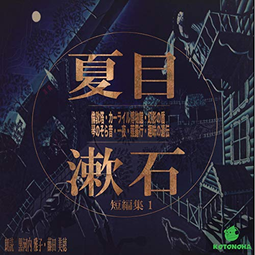 『夏目漱石 短編集1』のカバーアート