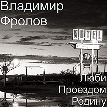 Люби Проездом Родину