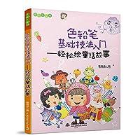 色铅笔基础技法入门——轻松绘童话故事(Easy绘)
