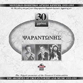 Psarantonis 1955-1995