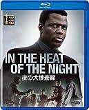 夜の大捜査線[Blu-ray/ブルーレイ]