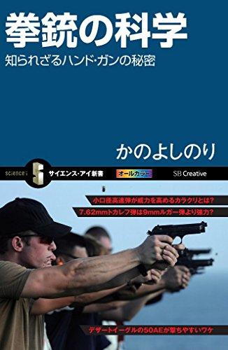 拳銃の科学 知られざるハンド・ガンの秘密 (サイエンス・アイ新書)