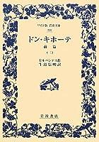 ドン・キホーテ 前篇(三) (ワイド版岩波文庫)