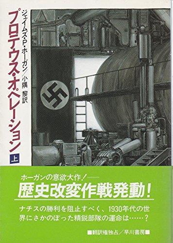 プロテウス・オペレーション〈上〉 (ハヤカワ文庫SF)の詳細を見る