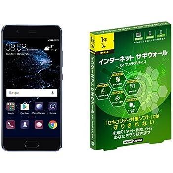 Huawei 5.1型 P10 SIMフリースマートフォン ダズリングブルー 【日本正規代理店品】 + Internet SagiWall for マルチデバイス 1年3台 同時購入版