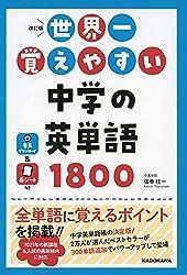 改訂版 世界一覚えやすい 中学の英単語1800