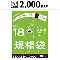 ポリ袋 ヨコ38cm×タテ53cm 厚み0.03mm 透明 規格袋18号 2,000枚入【Bedwin Mart】