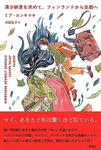 清少納言を求めて、フィンランドから京都へ / ミア・カンキマキ