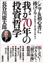 長谷川慶太郎, '関連検索キーワード'リストの最後