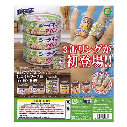 アートユニブテクニカラー 缶詰リングコレクション はごろもフーズ編 [全6種セット(フルコンプ)]