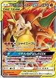 Pokemon Card Game/PK-SM11a-008 Charizard & Taelner GX RR
