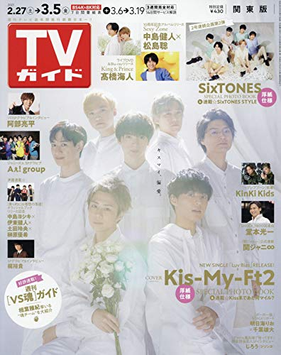 TVガイド関東版 2021年 3/5 号 [雑誌]