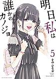 明日、私は誰かのカノジョ (5) (裏少年サンデーコミックス)