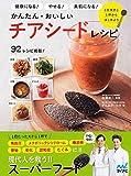 かんたん・おいしいチアシードレシピ ~健康になる!やせる!美肌になる!~