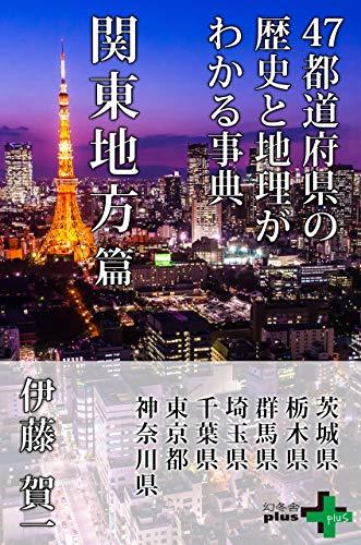 47都道府県の歴史と地理がわかる事典 関東地方篇 (幻冬舎plus+)