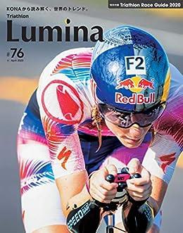 [セロトーレ]のTriathlon Lumina(トライアスロン ルミナ) 2020年4月号 (2020-03-11) [雑誌]