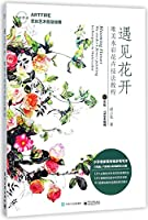 Blooming Flower: The Modern Flower Painting Techniques in Watercolor (Chinese Edition)