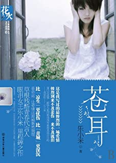 Homeless Heart (Chinese Edition)