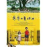 冬冬の夏休み -デジタルリマスター版- [DVD]