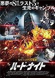 ハード・ナイト[DVD]