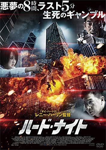ハード・ナイト [DVD]