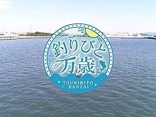 釣りびと万歳(NHKオンデマンド)