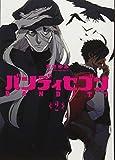 バンディセブン (2) (BUNCH COMICS)