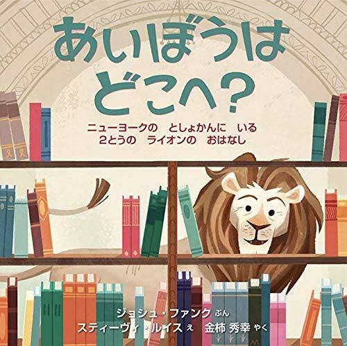 あいぼうは どこへ? -- ニューヨークの としょかんに いる 2とうの ライオンの おはなし (imagination unlimited)