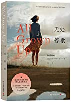All Grown Up (Chinese Edition)