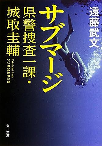 サブマージ 県警捜査一課・城取圭輔 (角川文庫)