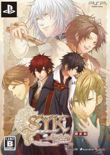 S.Y.K Renshouden Portable [Limited Edition] [Importación Japonesa]