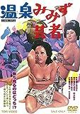 温泉みみず芸者[DVD]