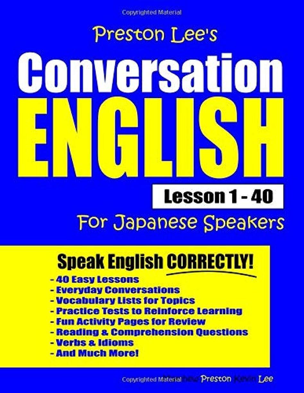 ヤギ異常な荒れ地Preston Lee's Conversation English For Japanese Speakers Lesson 1 - 40