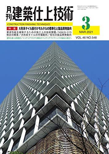 建築仕上技術 2021/03/15 (2021-03-15) [雑誌]