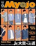ちっこいMyojo 2020年 12 月号 [雑誌] (Myojo(ミョージョー) 増刊)