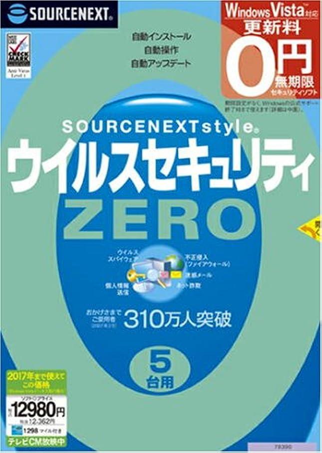クラウド酒単にウイルスセキュリティZERO 5台用 (新パッケージ版)