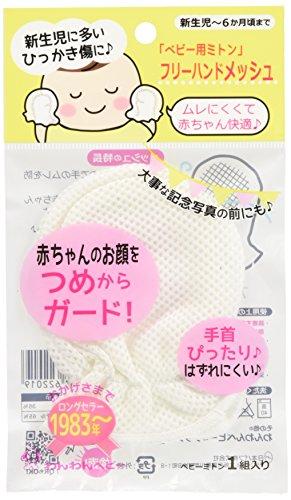日本パフわんわんベビー『フリーハンドメッシュベビーミトン』