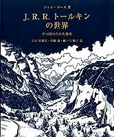 J.R.R.トールキンの世界