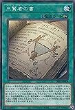 遊戯王 DBGI-JP009 三賢者の書 (日本語版 ノーマル) ジェネシス・インパクターズ