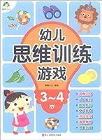 幼儿思维训练游戏(3-4岁)
