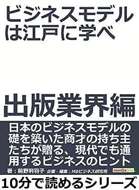 ビジネスモデルは江戸に学べ 出版業界編。10分で読めるシリーズ
