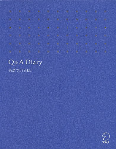 Q&A Diary 英語で3行日記